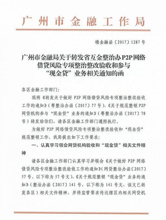 广东确认P2P整改验收及现金贷业务要求