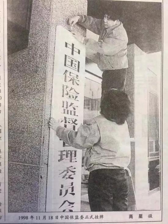 ▲保监会挂牌 图片来源:网络