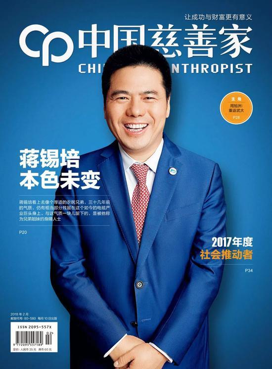 《中国慈善家》2018年2月刊封面