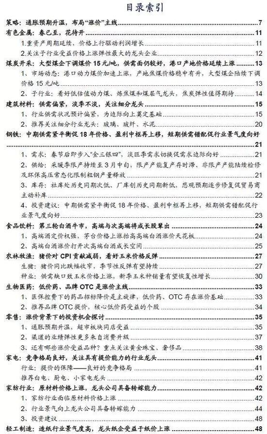 """广发策略:通胀预期升温 布局""""涨价""""主线"""