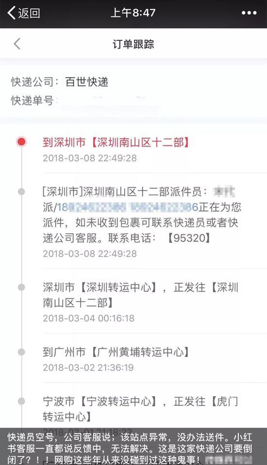 百世快递公司陷窘境:派件员空号 多门店闭门