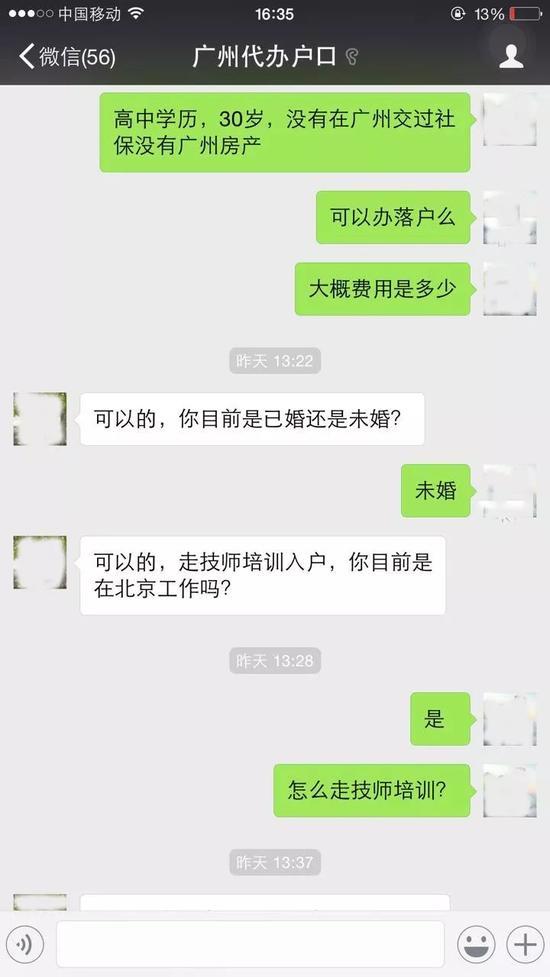 (与网上户口代办中介的聊天截图)