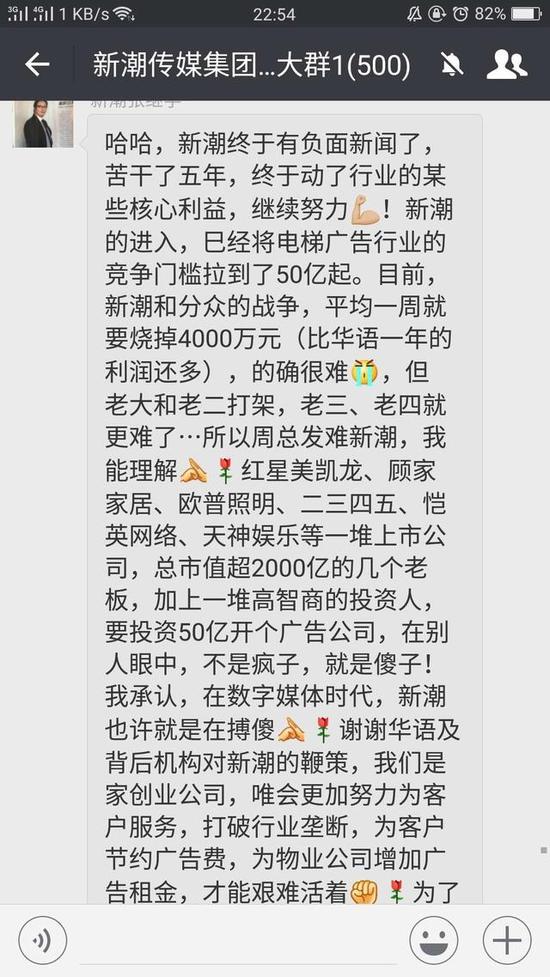 华语传媒打脸新潮:老五号称老二讲故事套投资者