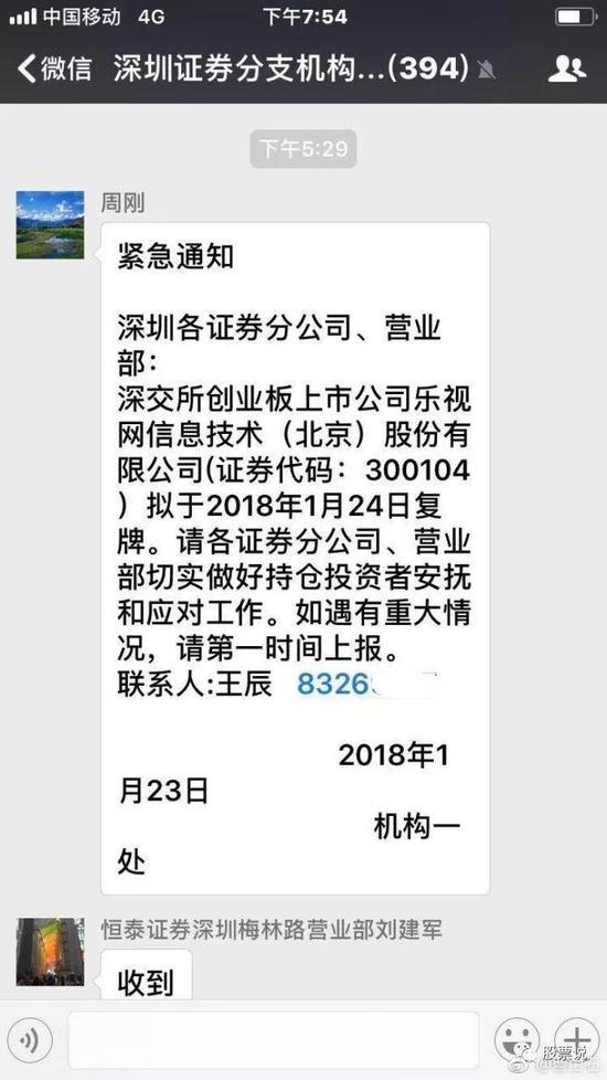 三年前的冬天,贾跃亭躺在病房接待公募乐粉。