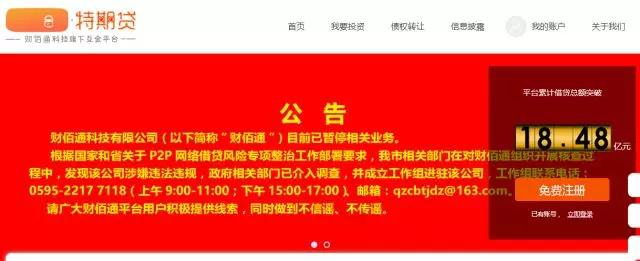 网络贷款--财佰通科技暂停业务:存管等保三级全齐平台突然暴雷