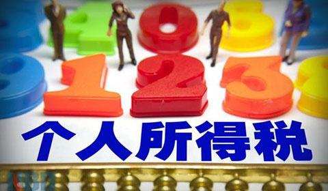 专家建议个税起征点因城施策 北京应调至1万元