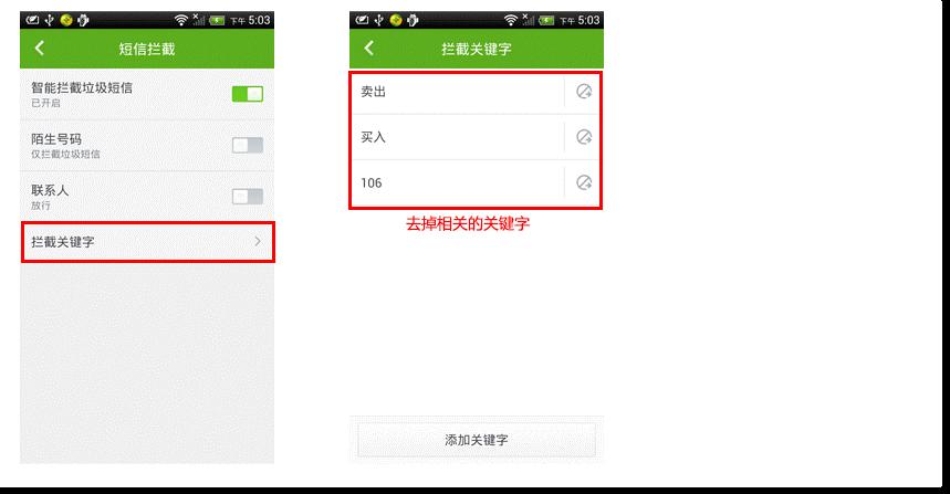 """方法二:如果您设置过拦截关键字,请去掉相关的关键字,如""""买入""""、""""卖出""""等。"""