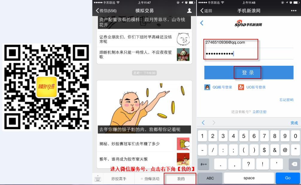 方法三:扫描下方二维码关注新浪爱财模拟交易微信服务号jiaoyi-sina,绑定新浪爱财登录账户,通过微信来接收订阅短信。