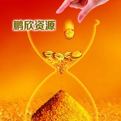 鹏欣资源拟至多11亿美元收购ARS 间接拥有印尼一金矿