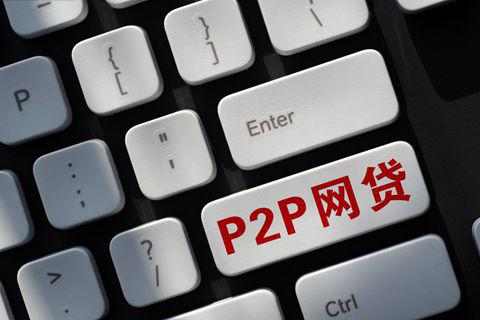 戴志锋:陆金所计划退出P2P 网贷转向消费贷?
