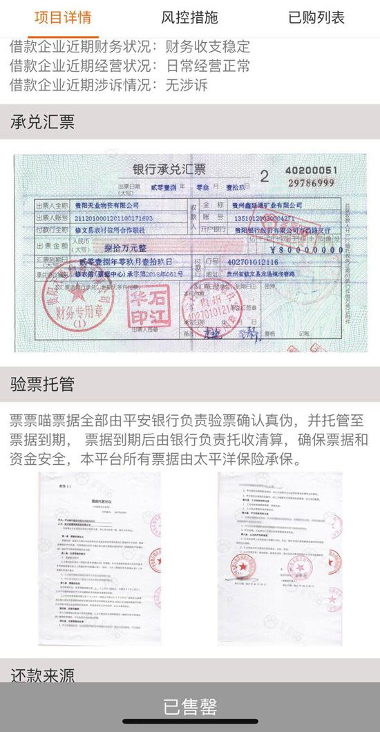 (图:票据汇兑凭证)