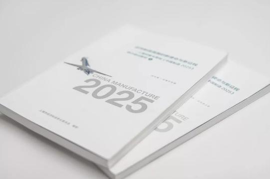 钟伟:《中国制造2025》不宜视为国家战略