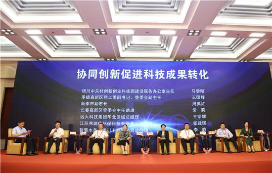 圆桌对话:协同创新促进科技成果转化