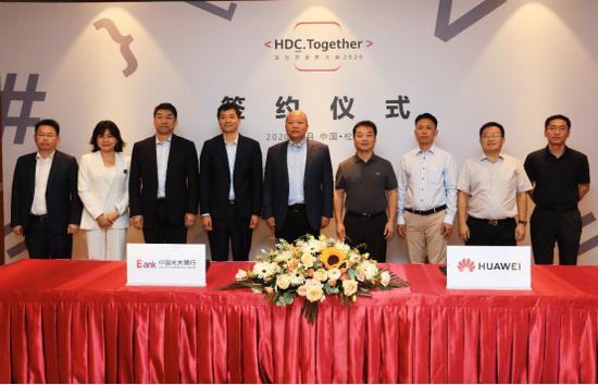 光大银行与华为软件公司签署合作备忘录 共建新金融生态体系