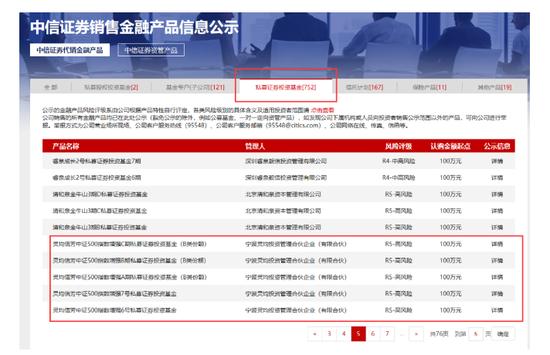"""超越""""零售之王""""招行 中信证券800亿代销私募规模破纪录"""