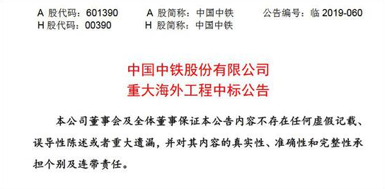 网上免费赚钱_中国中铁中标57.8亿所罗门群岛金岭金矿项目工程