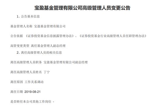 基金人物:宝盈基金正式公告 副总丁宁因工作调动离任