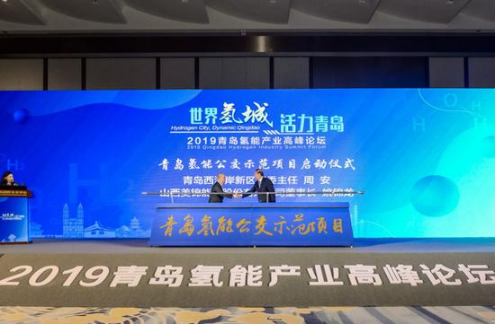美锦能源氢能公交项目在青岛西海岸新区正式启动