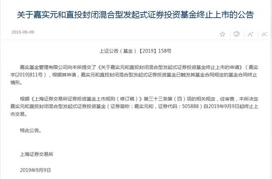 嘉实元和自9月9日起终止上市交易