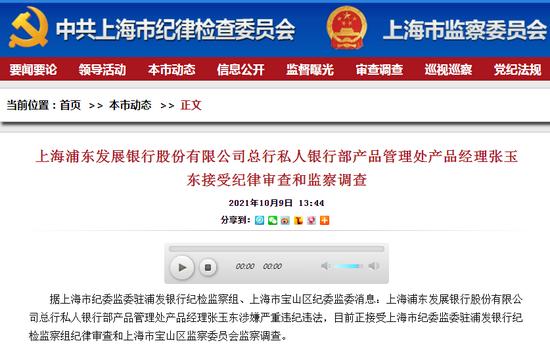 浦发银行总行私人银行部产品管理处产品经理张玉东被查