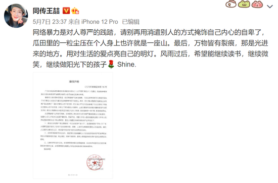 被传涉及盖茨离婚事件的同传王喆公布律师声明:互利网非法外之地