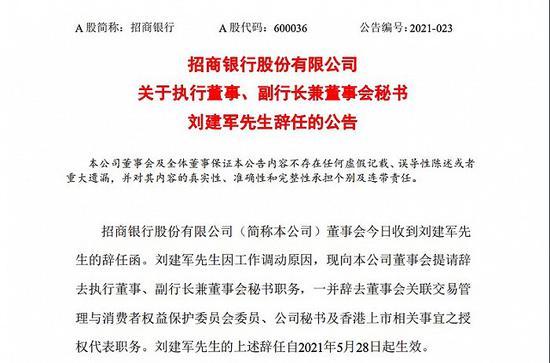 国有六大行最后一位行长或将补齐!招行副行长刘建军拟任邮储银行行长