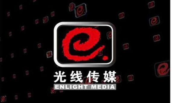 光線傳媒電影業務收入下滑六成 26億資金購買理財