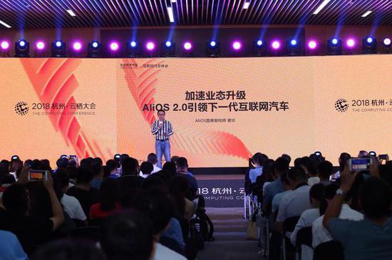 """""""阿里巴巴发布AliOS 2.0系统 驾驶体验或可千人千面"""