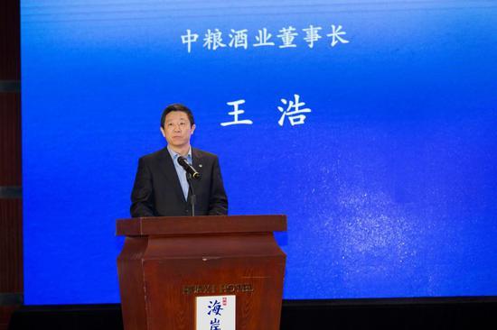 中粮酒业董事长、党委书记王浩致辞