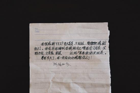 星火村小阿侯西兴亲笔写下想对YEIP说的话
