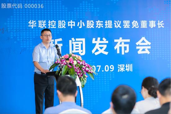 华联控股董事长遭二股东逼宫 被指管理不善提议罢免