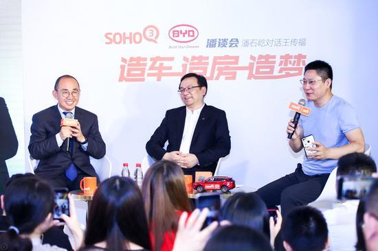 SOHO中国董事长、联合创始人潘石屹对话比亚迪公司董事局主席王传福