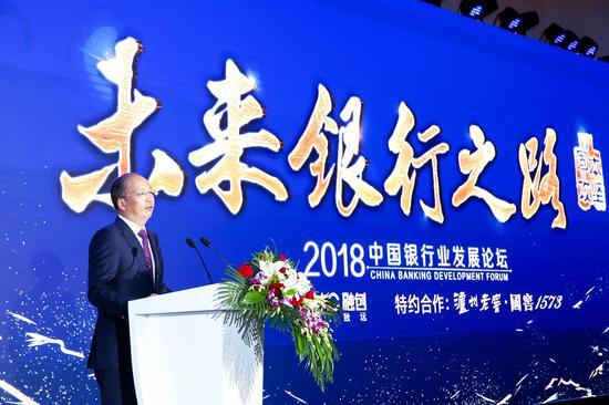 2018中国银行业发展论坛8月23日召开,易会满等重量级嘉宾作了主题演讲
