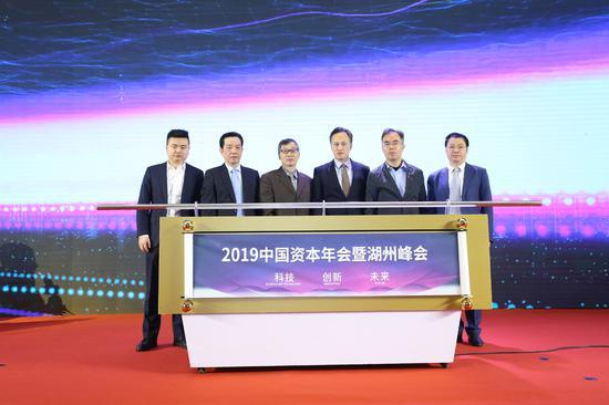 2019中国本钱年会展触动仪式