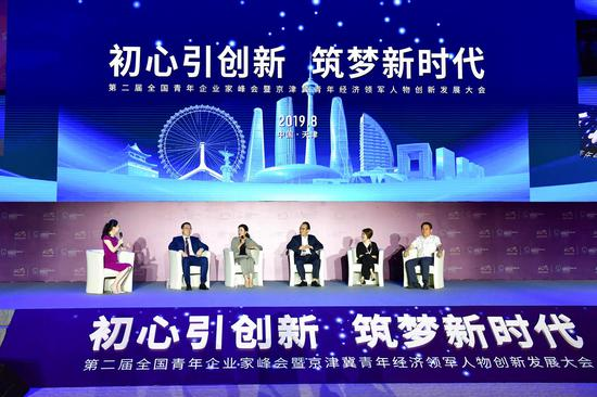 第二届全国青年企业家峰会在天津举行