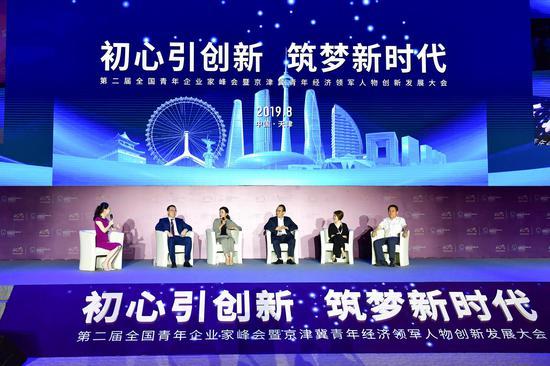 <b>第二届全国青年企业家峰会在天津举行</b>