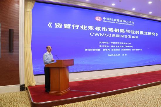 王忠民:资管新规重塑市场格局 一些问题得到解决