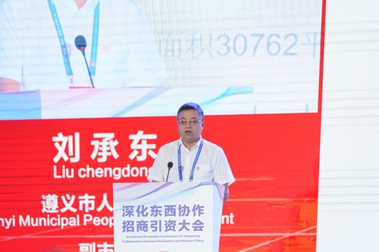 遵义市人民政府副市长刘承东