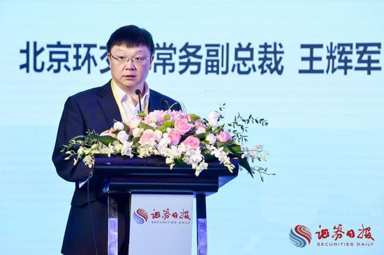 北京情况买卖所常务副总裁 王辉军