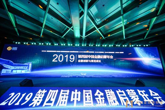 第四届中国金融启蒙年会盛大召开