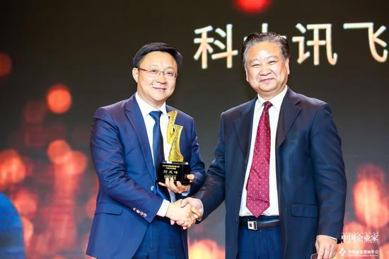 """科大讯飞董事长刘庆峰获称""""最具影响力企业领袖"""""""