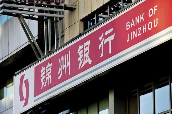 莫开伟:引进战略投资模式能否破锦州银行经营困局?
