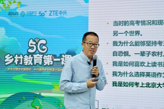 俞敏洪教授5G农村教育的第一堂课新东方开启了教育公益事业的新时代