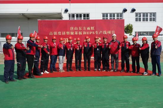 唐山东方雨虹一厂五期项目开工奠基