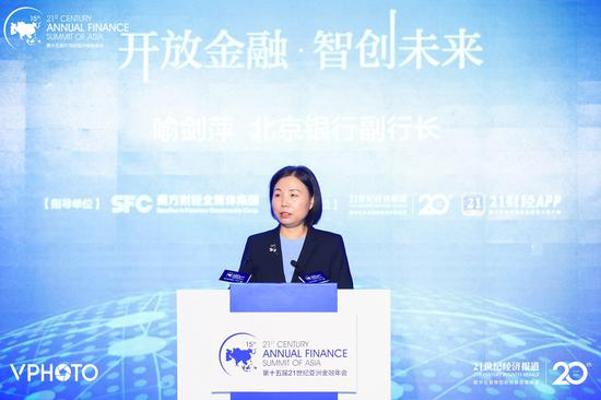 北京银行喻剑萍:中小银行数字化转型是一项长期系统性工程