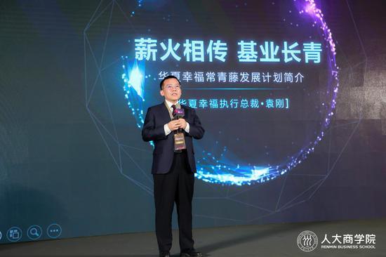 华夏幸福基业股份有限公司执行总裁袁刚演讲