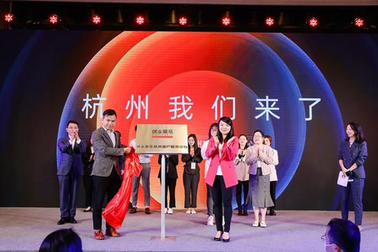 创业黑马学院杭州客户服务中心成立 服务赋能长三角高成长企业