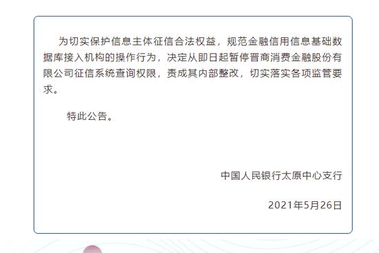 晋商消金被暂停征信系统查询权限 央行责令其内部整改