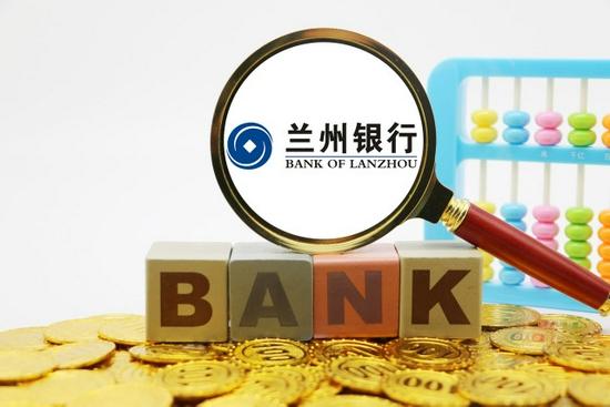 甘肃首家A股银行上市背后:消费贷一年增长2.5倍 住房贷款涨7成