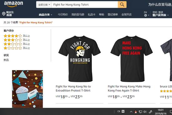 """亚马逊道歉 但""""港独""""T恤未下架!"""